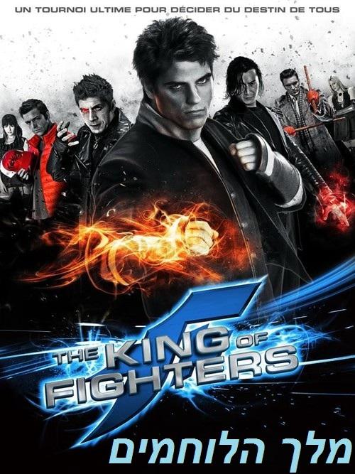 מלך הלוחמיםThe King Of Fighters   DVDRip [חדש 2010]